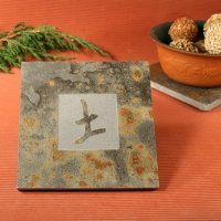 Natural Stone Trivet: Earth