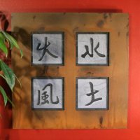 Wall Art Quad: Kanji - Zen Elements